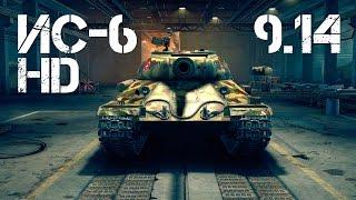 World of Tanks 9.14 ИС-6 в HD и новые звуки