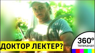 Video Краснодарские каннибалы съели 30 человек MP3, 3GP, MP4, WEBM, AVI, FLV Oktober 2017
