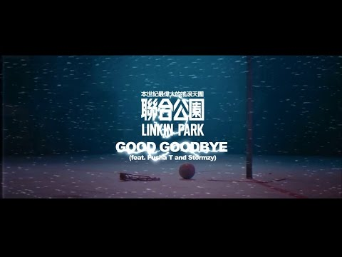 Linkin Park 聯合公園 - Good Goodbye feat. Pusha T and Stormzy (華納official HD 高畫質官方中字版)