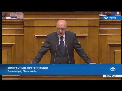 Κ.Φραγκογιάννης(Υφ.Εξωτερικών)(Προγραμματικές δηλώσεις)(21/07/2019)