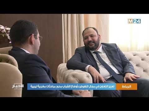 تعزيز التعاون في مجال النهوض بأوضاع الشباب محور مباحثات السيد بنسعيد مع نظيره الليبي