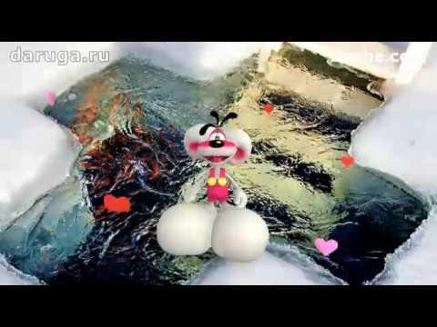 Поздравления с Крещением Господним красивые прикольные видео