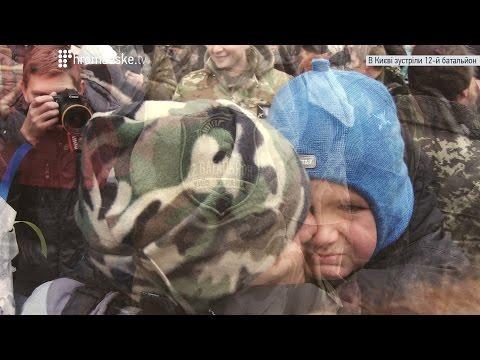 В Києві зустріли 12 й батальйон