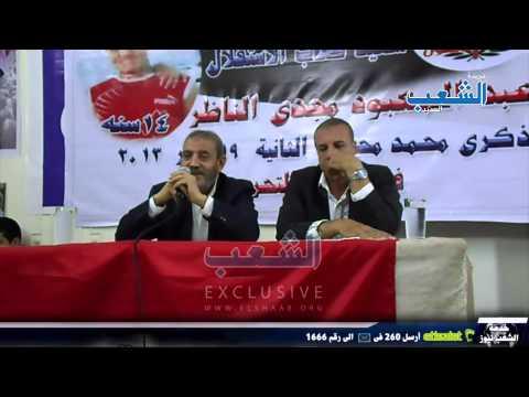 """نائب رئيس """"الاستقلال"""": """"الشهيد عبد المعبود الناظر خرج فاتحاً صدره للرصاص ليقول الحق بالتحرير"""""""