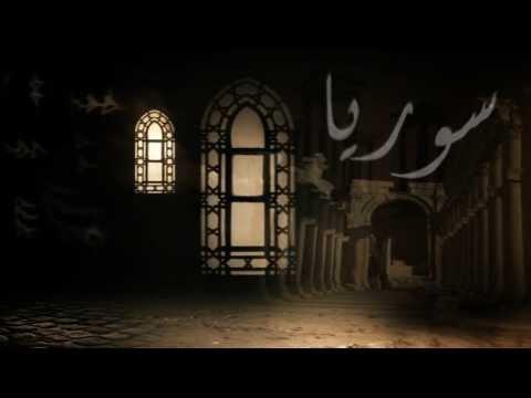 Syria Anthem of the Free - Malek Jandali ســــــــــــوريـــا نشيد الأحرار- مالك جندلي