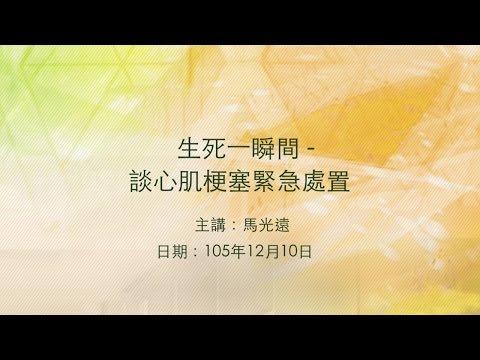 20161210大東講堂-馬光遠「生死一瞬間 - 談心肌梗塞緊急處置」-影音紀錄