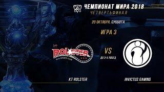 KT vs IG — ЧМ-2018, Четвертьфинал, Игра 3 / LCL