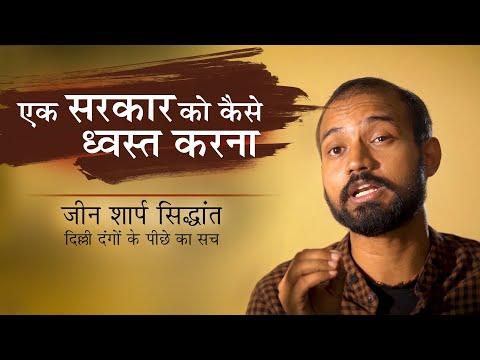 दिल्ली दंगों के पीछे का सच - EXPOSED - जीन शार्प सिद्धांत | #StringHindi
