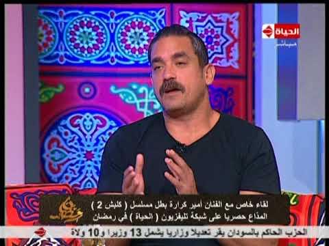"""أمير كرارة: عمرو دياب أول من اقترح عمل الجزء الثاني من """"كلبش"""""""