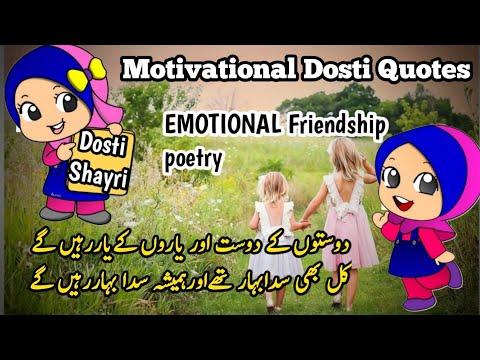 Best Dosti Quotes In Hindhi UrduBest Dosti Collection urdu poetryMotivational Friendship Quotes