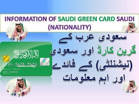 INFORMATION ABOUT SAUDI ARABIA GREEN CARD NATIONALITY AND BENEFITS URDU HINDI