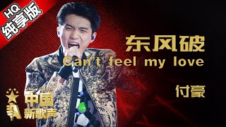 【中国新歌声】第8期 付豪《东风破+Can't Feel My Face》 %e4%b8%ad%e5%9c%8b%e9%9f%b3%e6%a8%82%e8%a6%96%e9%a0%bb