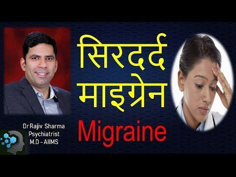 Migraine in Hindi  माइग्रेन सिरदर्द - Dr Rajiv Sharma Psychiatrist