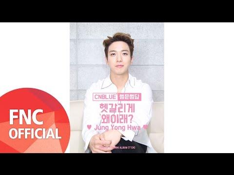 CNBLUE (씨엔블루) - 헷갈리게 왜이래? 썸문썸답! (YONG HWA)