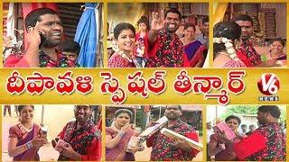Video Bithiri Sathi And Savitri Celebrates Diwali Festival   Recalls Old Memories   Teenmaar News MP3, 3GP, MP4, WEBM, AVI, FLV Oktober 2018