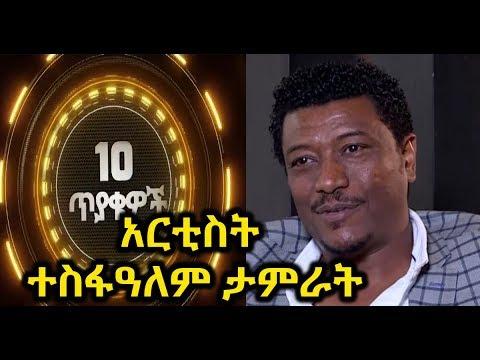Ethiopia: አርቲስት ተስፋዓለም ታምራት 10 ጥያቄዎችን ይመልሳል - ENN Entertainment