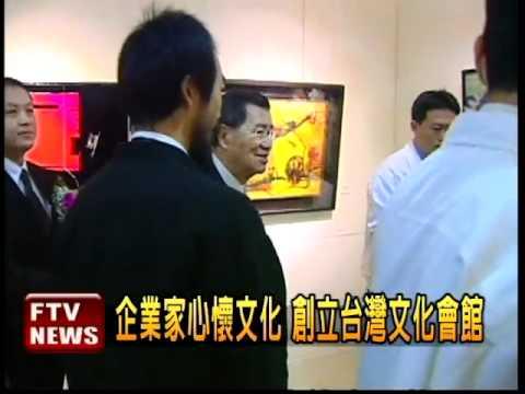 台灣文化會館成立 蕭萬長揭牌