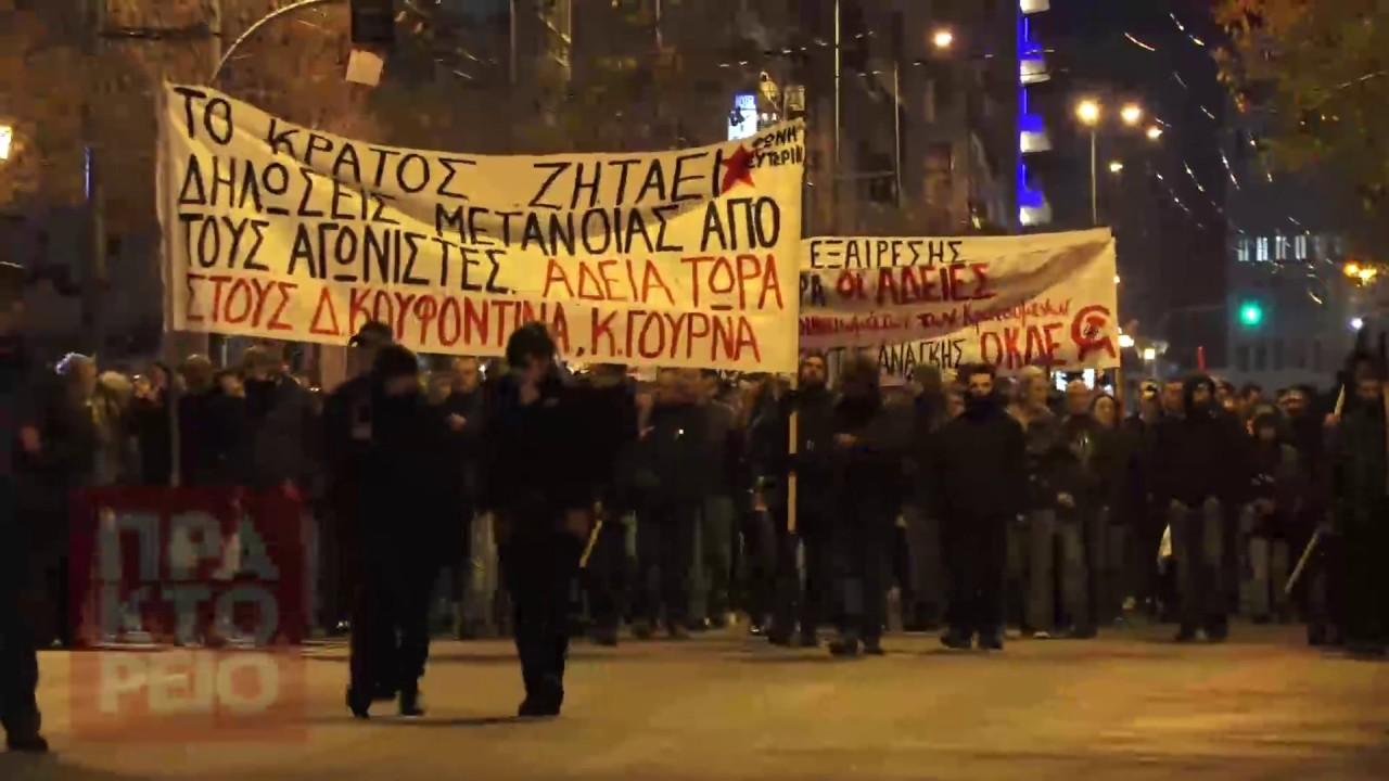Πορεία για τη χορήγηση αδειών στους πολιτικούς κρατούμενους