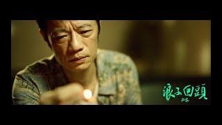 Video 茄子蛋EggPlantEgg - 浪子回頭 Back Here Again (Official Music Video) MP3, 3GP, MP4, WEBM, AVI, FLV September 2018