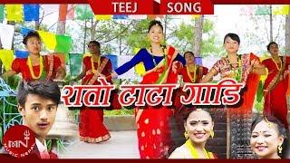 Rato Tata Gadi - Chandra BC & Sarita Budhathoki