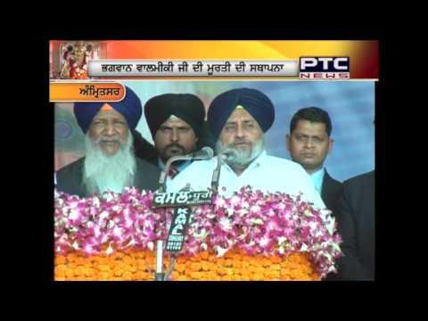 Punjab CM & Dy CM Dedicate Valmiki Temple cum Panorama | Special Report PTC News | Dec 1, 2016