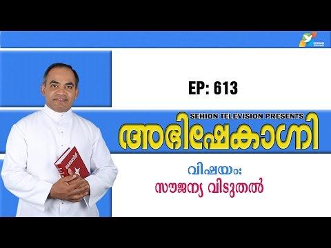 Abhishekagni I Episode 613
