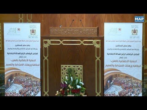 مجلس المستشارين ينظم الدورة الرابعة للمنتدى البرلماني للعدالة الاجتماعية