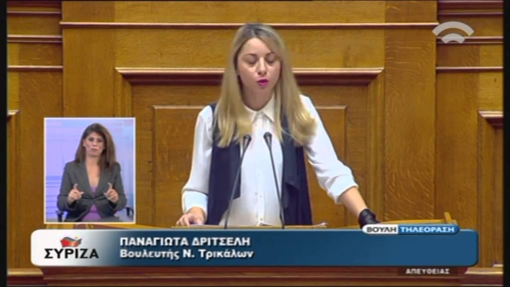 Προϋπολογισμός 2016:  Π. Δριτσέλη (ΣΥΡΙΖΑ) (02/12/2015)
