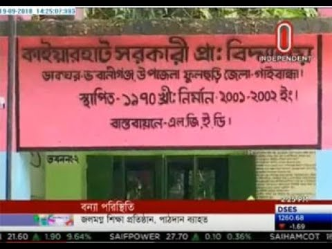 Students in trouble as water crept into many primary schools (19-09-2018) Courtesy: Independent TV