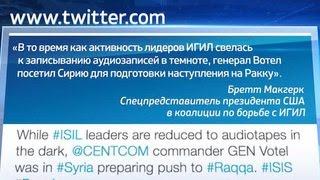 Американский генерал Джозеф Вотел тайно посетил Сирию