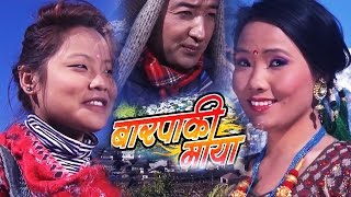 Video New Nepali Full Movie 2016 - BARPAAKI MAYA Ft. Anuta Gurung, Birbal Ghale | Rodhi Digital MP3, 3GP, MP4, WEBM, AVI, FLV Desember 2018