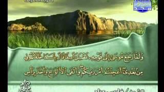 المصحف الكامل للمقرئ الشيخ فارس عباد الجزء  09