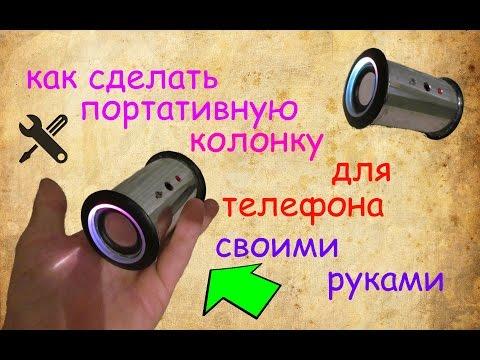 Видео как сделать колонки для телефона