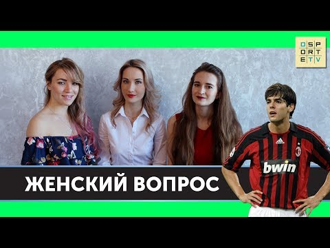 ЖЕНСКИЙ ВОПРОС | Кака круче чем Федерер - DomaVideo.Ru