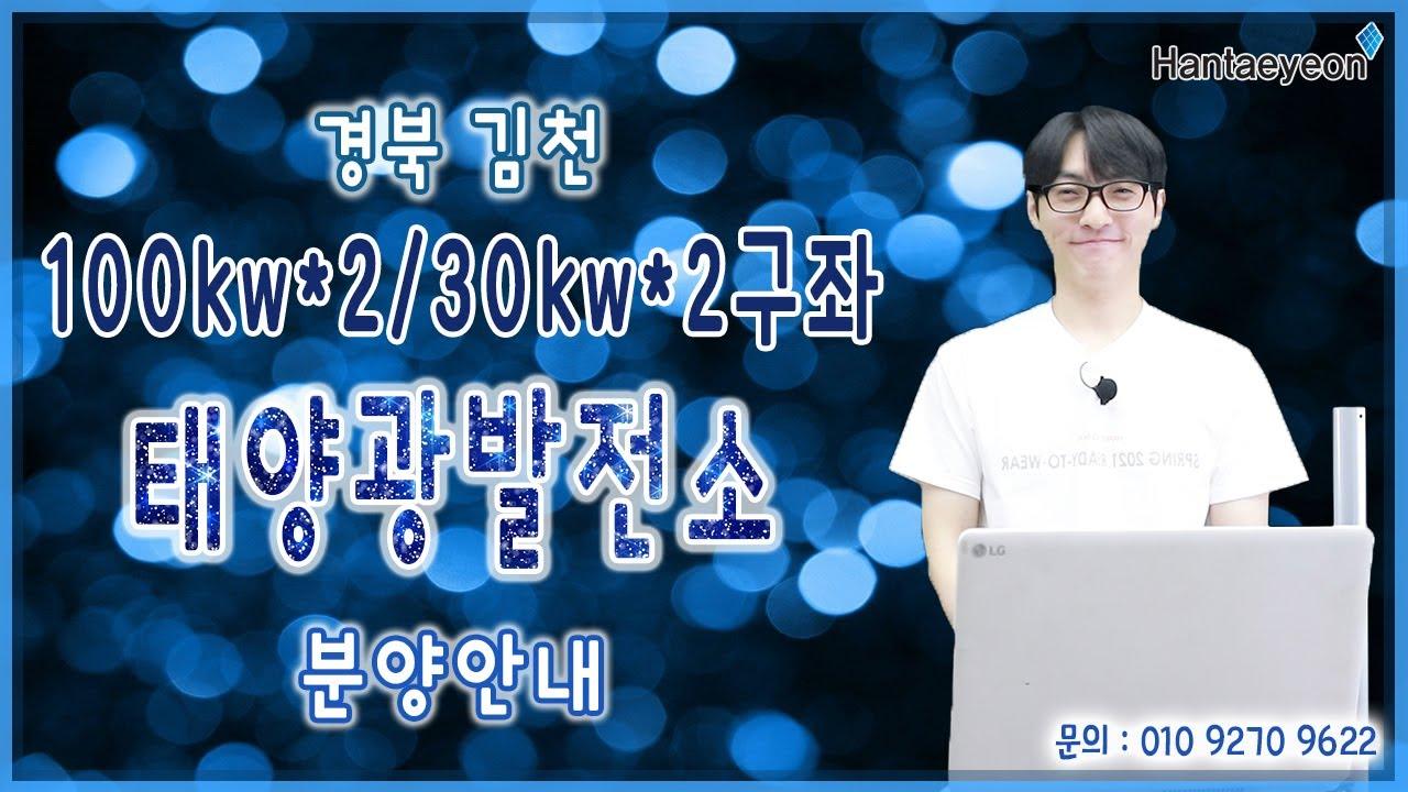 경북 김천 100kw 2구좌…