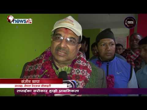 (DF _Episode_917_नेपाल रेडक्रसले १ करोड ८६ लाखको लागतमा ...7 min 13 sec)