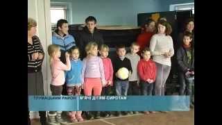 М'ячі дітям-сиротам 24.02.2015