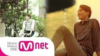 Video Mnet [EXO 902014] 엑소 카이가 재해석한 '듀스-여름안에서' 뮤비/EXO KAI's 'In Summer' M/V Remake MP3, 3GP, MP4, WEBM, AVI, FLV Agustus 2018