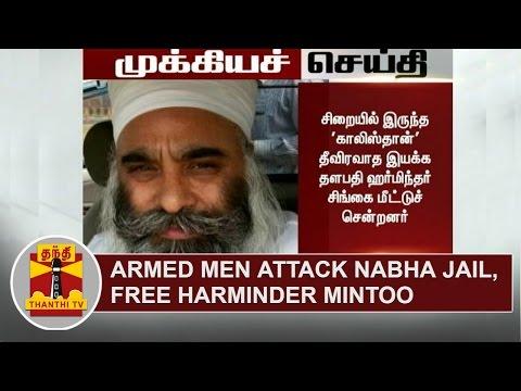 BREAKING-Armed-Men-attack-Nabha-Jail-in-Punjab-free-Harminder-Mintoo-Thanthi-TV