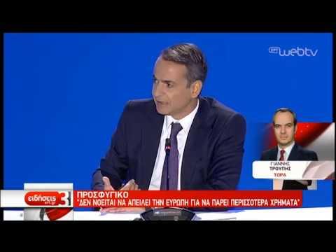 Συνέντευξη τύπου του πρωθυπουργού: Η Ελλάδα θα είναι η ευχάριστη έκπληξη της ευρωζώνης|08/09/19| ΕΡΤ