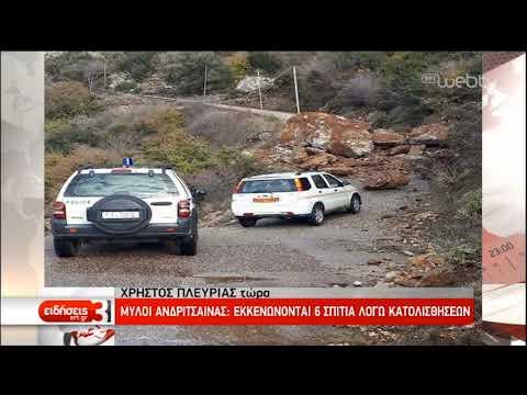 Κατολισθήσεις και εκκενώσεις σπιτιών στους Μύλους της Ανδρίτσαινας | 27/1/2019 | ΕΡΤ