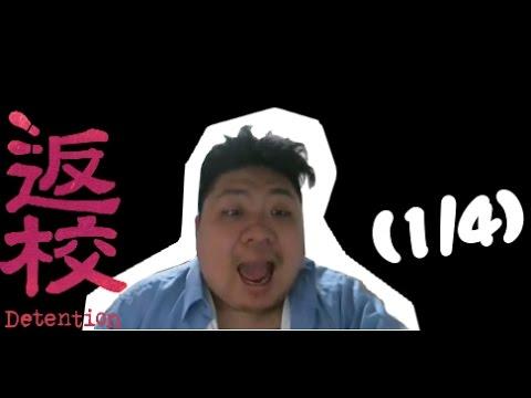 【統神】返校 - 玩了一下以為會自動存檔重新開始 (1/4) 2017/01/15