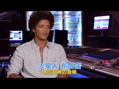 【里約大冒險2】導演為火星人布魯諾重新設定角色 大銀幕飆唱新歌