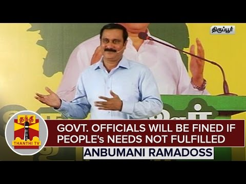 Govt-Officials-Will-Be-Fined-If-Peoples-Need-Not-Fulfilled--Anbumani-Ramadoss