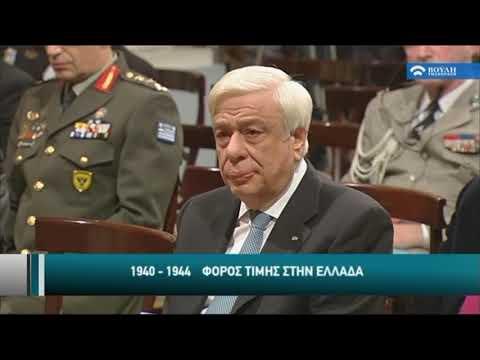 """""""Φόρος Τιμής στην Ελλάδα 1940 – 1944"""" (02/02/2018)"""