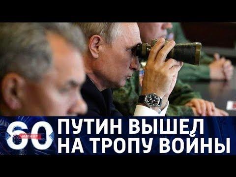 60 минут. ВОЕННЫЕ РЕЛЬСЫ ПУТИНА: как отреагировал Запад От 24.11.17 - DomaVideo.Ru