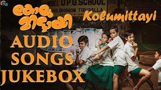 Kolumittayi Audio Songs Jukebox
