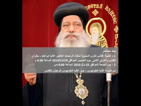 بث مباشر عشية وقداس ذكرى السنوية لمثلث الرحمات الدكتور الانبا ابراهام - مطران القدس والشرق الادنى