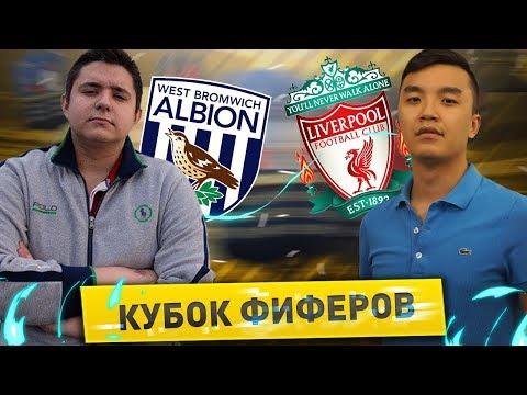 КУБОК ФИФЕРОВ   ACOOL VS GOODMAX