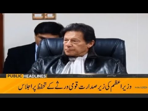 Public News Headlines | 3:00 PM | 16 January 2019